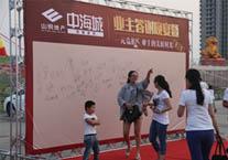 中海城二次选房圆满结束