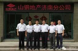 腾博会娱乐网站多少地产济南分公司领导班子