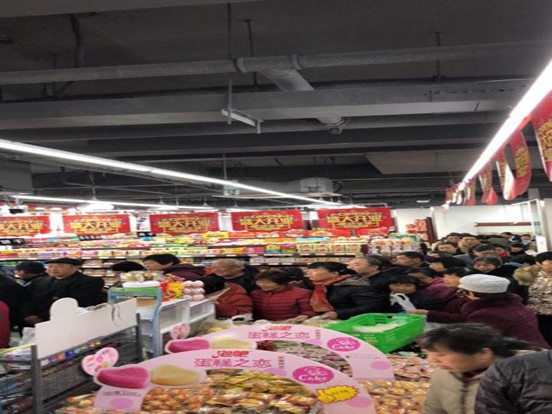 和润家生活超市